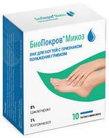 Биопокров микоз лак для ногтей с признаками поражения грибком 6мл (10 пилок в комплекте)