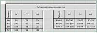 Мужская таблица размеров