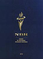 Национальный бизнес рейтинг