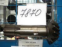 КРС.02.601 Вал-шестерня