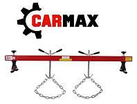 Траверса для вывешивания двигателя 500 кг Сarmax