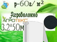 Агроволокно 60 UV черный (3,2х50м) (Агротекс)