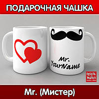 Именная чашка Mr. (Мистер)