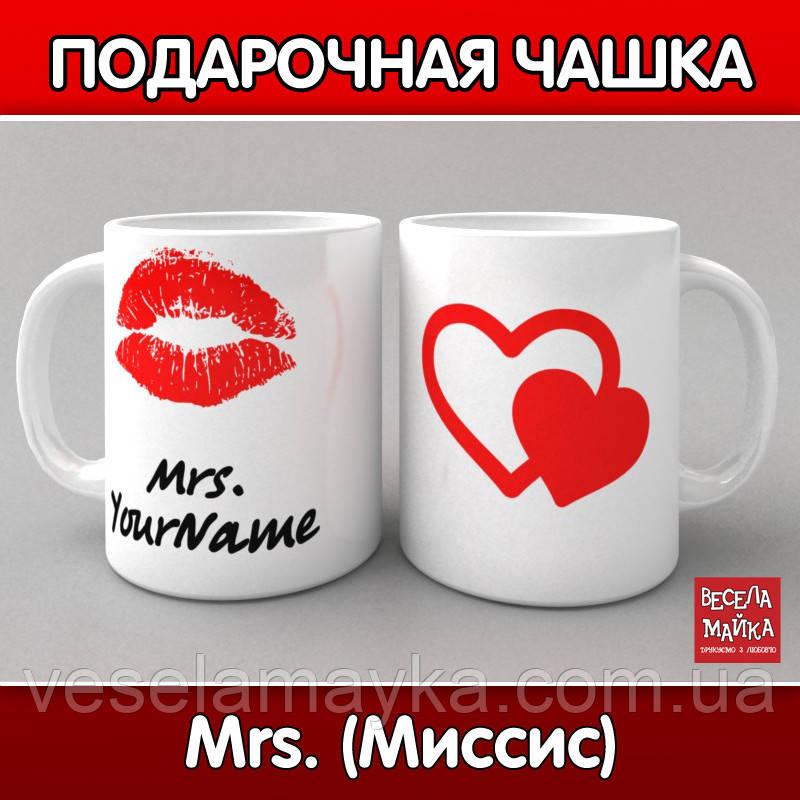Именная чашка Mrs. (Мисис)
