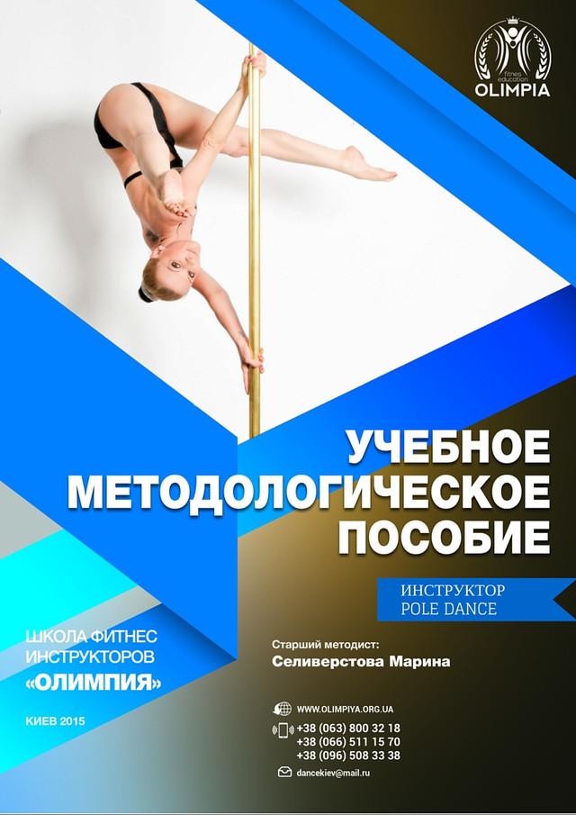 На курсах танца на пилоне Олимпия выдается учебник в подарок