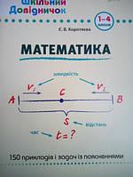Математика 1-4 класи. Шкільний довідник.