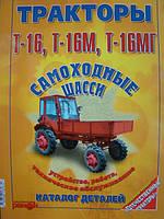 Книга Трактор Т-16, Т-16М, Т-16МГ Руководство по ремонту и эксплуатации, каталог деталей