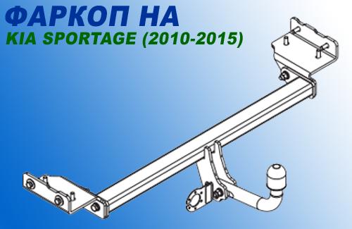 Фаркоп на Киа Спортедж (2010-2015г)