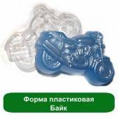 Форма пластиковая Байк