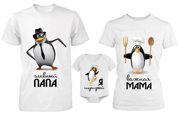 """Парные футболки """"Пингвинята"""""""