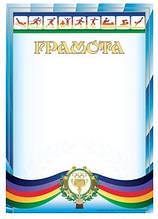 "Бланк ""Грамота"" спортивна А4, 100 шт/уп."