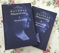 Научная педагогика. Мария Монтессори. В двух томах.
