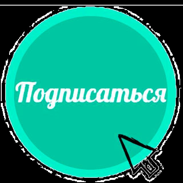 Кнопка для перехода на подписку от компании Мир шапок