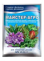 Удобрение МАСТЕР-АГРО для комнатных растений, 25 г (упаковка 100 шт)