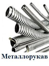 Металлорукав