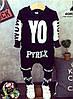 Костюм спортивный YO!!!PYREX!!!