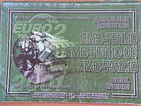 Каталог деталей двигатель ЯМЗ Евро 2  7511