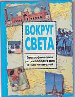 Вокруг света. Географическая энциклопедия для юных читателей