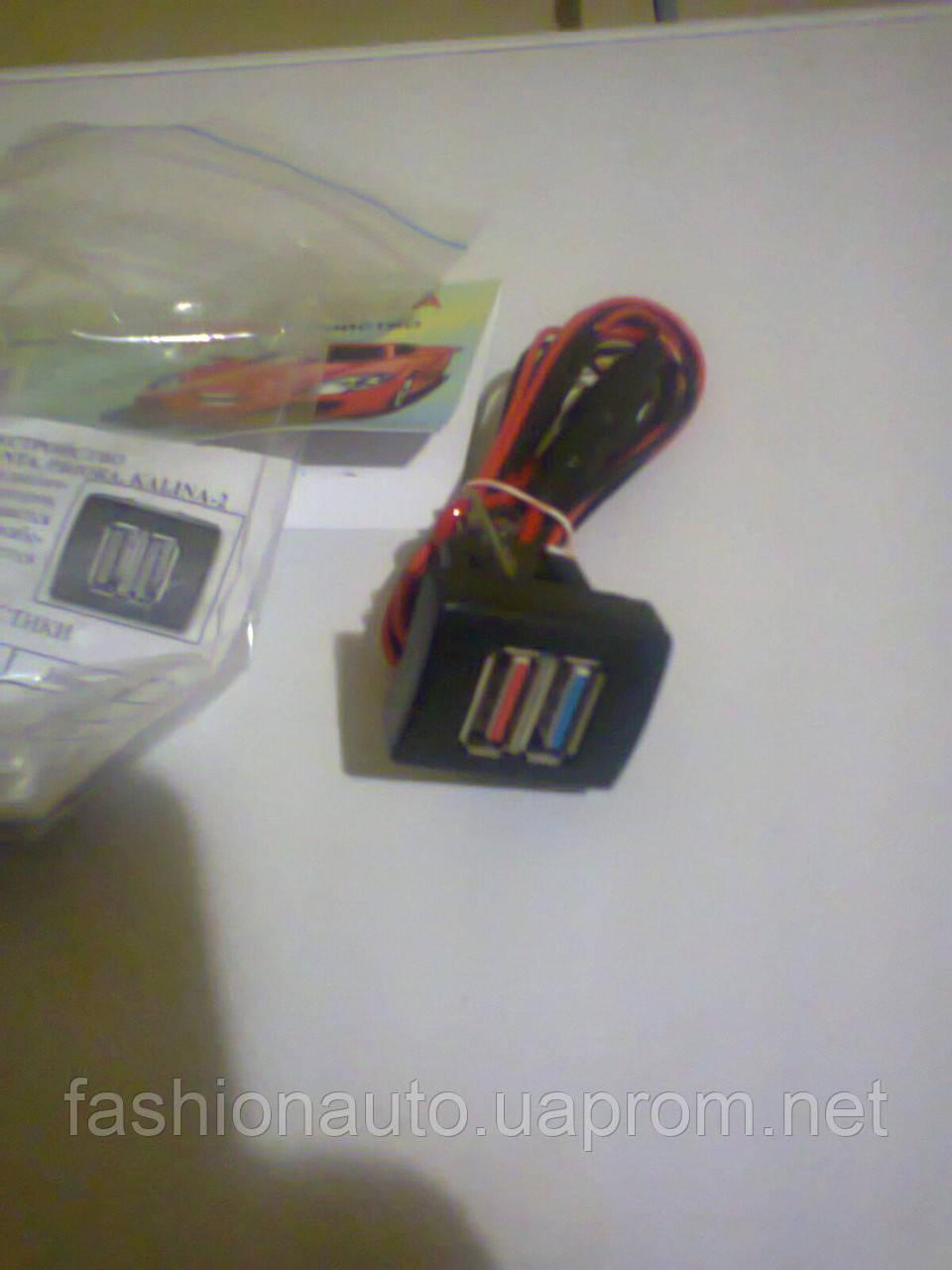 """USB зарядний пристрій 2 port для а-м """"Пріора"""" """"Гранта"""", """"Калина-2"""""""
