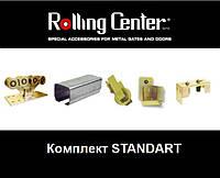 Фурнитура ROLLING CENTER STANDARD (Италия) комплект консольный для откатных ворот до 600 кг