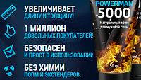 Крем-гель для стойкой эрекции и увеличения пениса PowerMan 5000