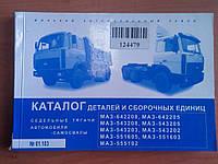 Каталог запчастей МАЗ ЕВРО 642208 ,543208, 551605 , 5551-02