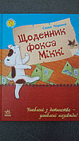 Ранок Улюблена книга дитинства: Щоденник Фокса (У), фото 1