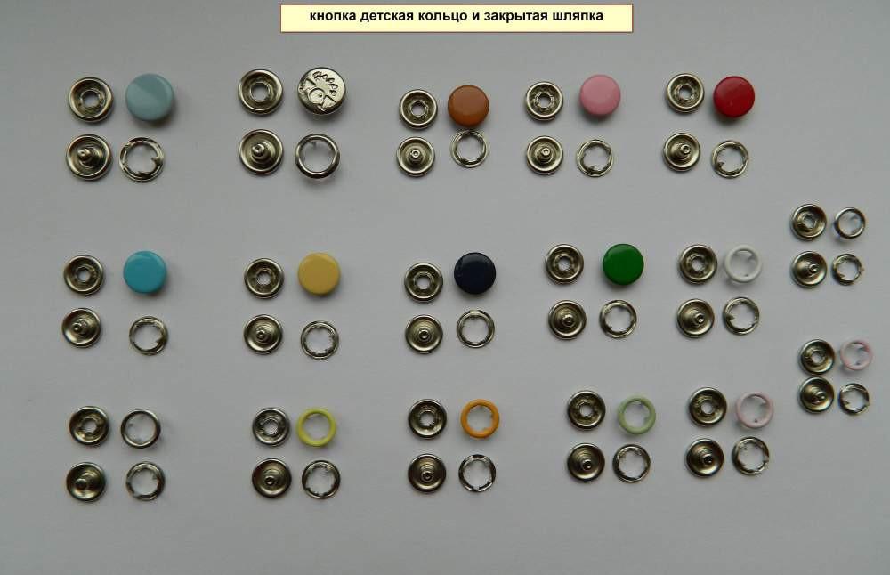 Кнопка трикотажная никель (белая, цветная) швейная фурнитура