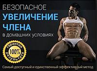 Крем PowerMan 5000 для мужчин