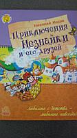 Ранок Улюблена книга дитинства: Прикл. Незнайки(Р), фото 1