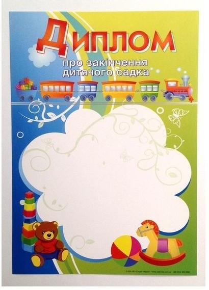БЛАНК ДИПЛОМА в Украине Сравнить цены купить потребительские  Бланк Диплом про закінчення дитячого садка А4