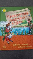Ранок Улюблена книга дитинства: Прикл. близнецо(Р), фото 1