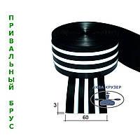Привальный брус 60 мм для лодок пвх - Привал бортовой черно-белый, фото 1