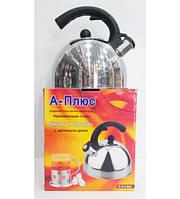 Чайник из нержавеющей стали 3,0 л со свистком многослойное капсульное дно А-Плюс AP-1327
