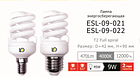Энергосберегающая лампа LightOffer  9W E27 4000K, фото 4