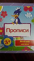 Харьков Прописи Веселая логика, фото 1