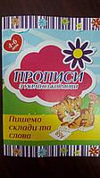 Харьков Прописи Пишемо склади та слова, фото 1