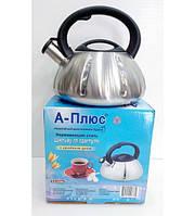 Чайник из нержавеющей стали 3,0 л со свистком и двойным дно А-Плюс AP-1336