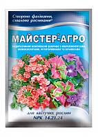 Удобрение МАСТЕР-АГРО для цветущих растений, 25 г (упаковка 100 шт)