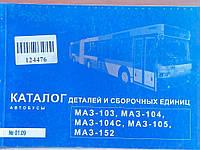 Каталог МАЗ 103 , 104 , 105 , 152 автобус