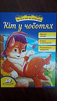 Пегас СКА5 Кіт у чоботях. ЧПС (Укр), фото 1