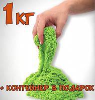 Зеленый кинетический песок Wabafun 1 кг, в подарок контейнер
