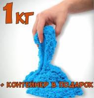 Синий кинетический песок Wabafun 1 кг, контейнер в подарок