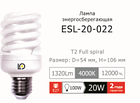 Энергосберегающая лампа LightOffer  20W E27 4000K, фото 3