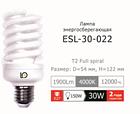 Энергосберегающая лампа LightOffer 30W E27 4000K, фото 4