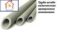 Труба композитная армирована алюминием PN 20 40*6,2мм