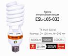 Энергосберегающая лампа LightOffer 105W E40 5000K, фото 5