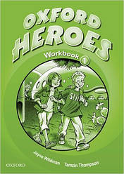 Oxford Heroes 1 Workbook (рабочая тетрадь/зошит по английскому языку)