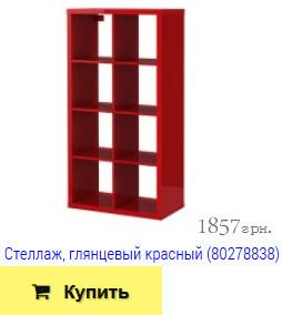 Купить стеллаж КАЛЛАКС глянцевый красный