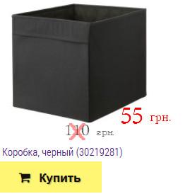 Купить черную коробку/ящик